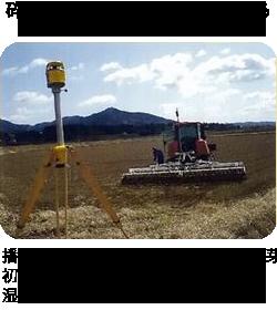 砕土及びレーザーレベラーによるほ場の均平化作業状況
